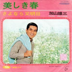 美しき春.jpg